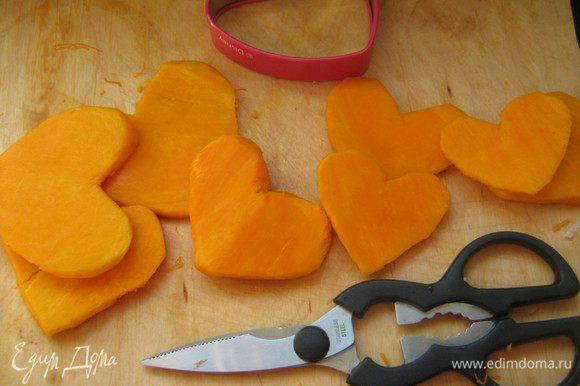 Тыкву очистить, нарезать ломтиками толщиной 1 см и вырезать из них сердечки с помощью формочки или вырезать кулинарными ножницами.Запечь сердечки в разогретой до 200С духовке минут 7-8 или в микроволновке.
