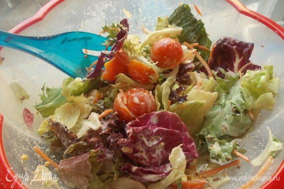 смешать листья салатов с морковью и томатами полить заправкой и перемешать.