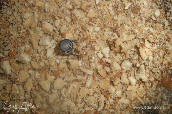 Орехи изрубить в блендере на мелкие кусочки,но не в муку.