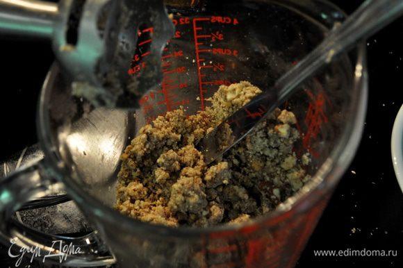 Сначала подготовим ореховое масло: В фудпроцессоре измельчим орехи до кремообразного состояния.Примерно 10мин.Если орехи сильно прилипают к лезвиям,помочь,очищая в промежутках ножи от ореховой крошки.