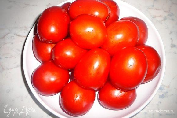 Спелые мясистые помидоры небольшого размера хорошо вымыть.