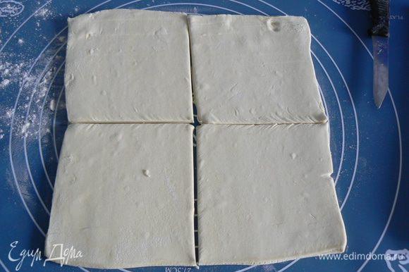 слоеное тесто раскатать,разрезать на квадраты,
