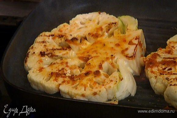 Разогреть сковороду-гриль, выложить цветную капусту, сбрызнуть оставшимся оливковым маслом и обжаривать по 2–3 минуты с каждой стороны (переворачивать можно только один раз!).