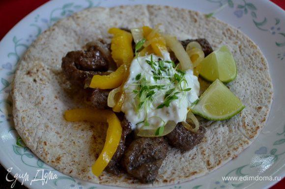 Подаем лепешки с перечисленными готовыми овощами,говядиной и лаймом,сметаной и зеленью.И готовым соусом по желанию.