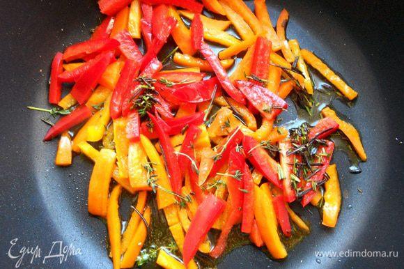 Чеснок измельчить, перец нарезать полосками. Обжарить в сковороде с добавлением масла, тимьяна и розмарина, несколько минут, не допуская потемнения чеснока.