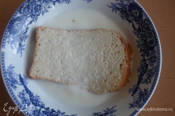 Замочить в молоке ломтик хлеба