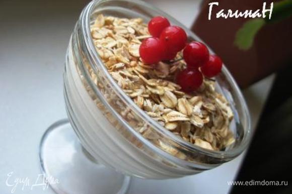 Все ингредиенты кроме мюсли и ягод взбить блендером. Выложить в креманку, присыпать мюсли. Украсить ягодами или цукатами. И утро может быть добрым! Приятного аппетита.