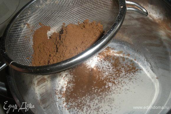 В отдельной миске просеить муку с какао и с разрыхлителем и перемешать все сухие ингредиенты.
