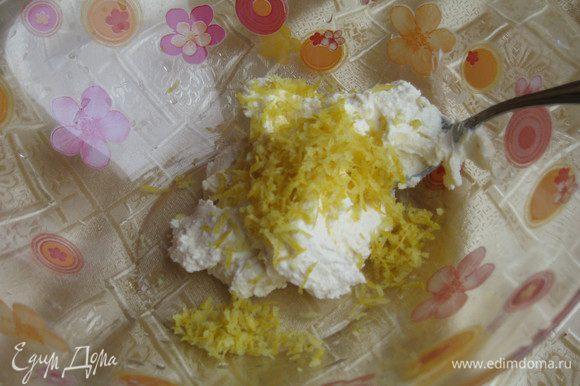 Творог соединить с желтком, ванильным сахаром и цедрой.