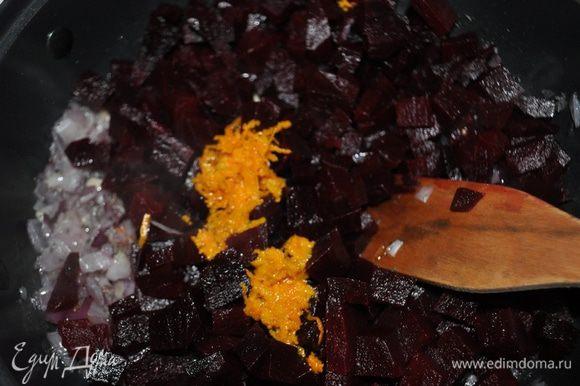 Разогреть в сковороде оливковое масло и пассеровать в нём очищенные и нарезанные мелко репчатый лук и чеснок, добавить тимьян,затем добавить очищенную и порезанную на кубики свеклу,цедру