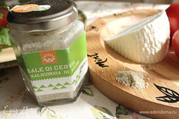 Вот такой солью я приправляла сыр и помидоры. Что мне нравится в этой соли, так это то, что никогда не чувствуется излишней солёности, и я очень люблю насыщенный аромат, никаких специй уже не нужно! Леночка, не устаю тебе говорить спасибо!