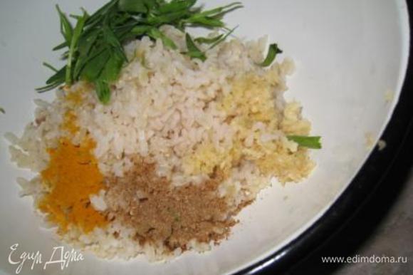 Рис по вкусу солим перчим. Половину смешиваем с половиной измельченного чеснока, кориандра, листиков тархуна и всей куркумой. В оставшийся рис добавляем оставшиеся половины прянностей.
