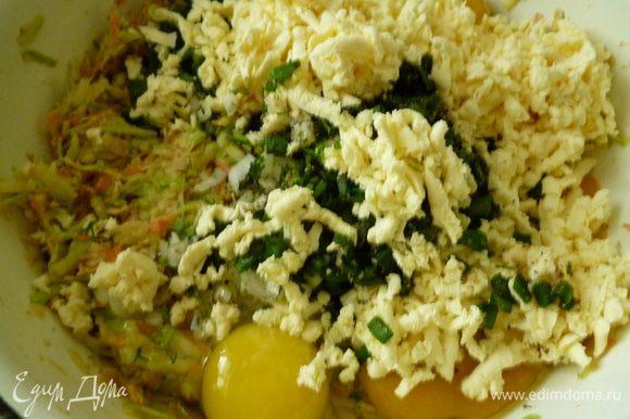 Добавляем яйца,зелень и натертый сыр,солим и перчим,хорошо перемешать и убрать в холодильник на 30минут.