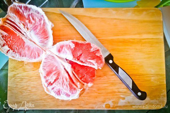 Очищаем грейпфрут, снимаем пленку, мякоть добавляем в салат