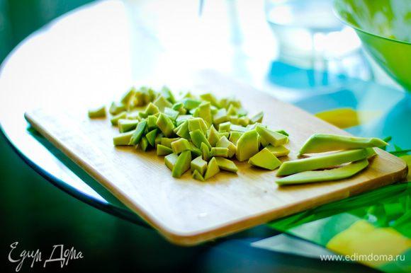 Тем временем очищаем от кожуры авокадо, вынимаем косточку и нарезаем кубиками мякоть