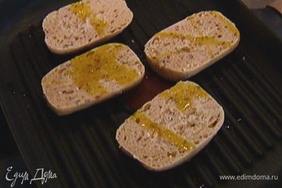 Хлеб выложить на разогретую сковороду-гриль, слегка сбрызнуть оливковым маслом и обжарить с двух сторон.
