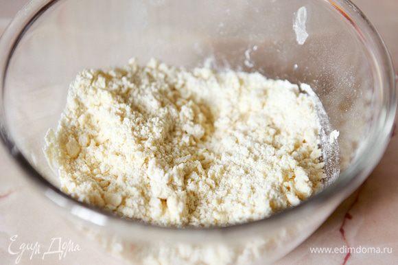 Натереть на крупной терке сливочное масло, добавить просеянную муку, растереть до крошки.