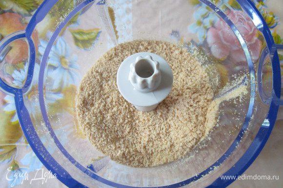 Сначала делаем песочную основу. Измельчаем в блендере печенье.