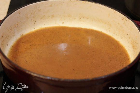 Вылейте получившийся соус обратно в кастрюлю. И поставьте на маленький огонь.