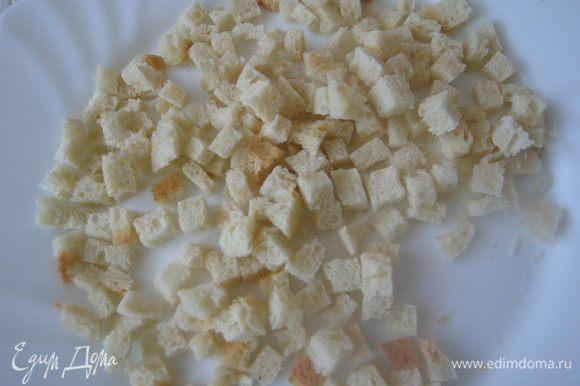 Готовим хлеб для панировки: режем небольшими кубиками и подсушиваем в духовке или в микроволновке.