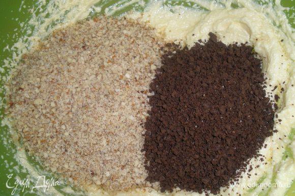Орехи измельчить в блендере. 100 г шоколада тоже измельчить в блендере. Все добавить к масляно-сахарной массе и перемешать