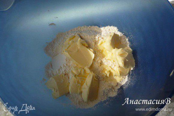 Перемешать муку с разрыхлителем и ванильным сахаром, добавить мягкое масло и все хорошо замесить.