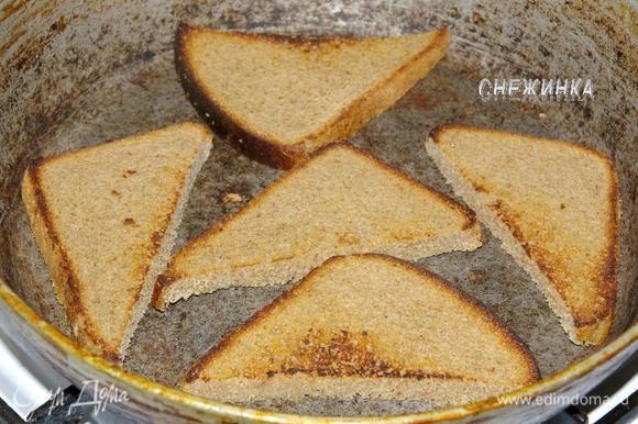 Кусочки хлеба разрезать по диагонали. Подсушиваем их на сухой чистой сковороде с двух сторон.