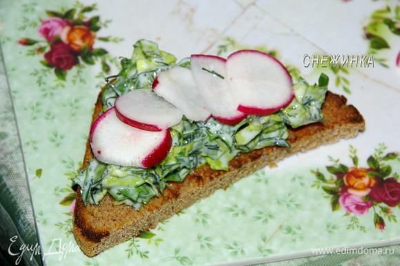 На тост кладем немного зелени с йогуртом. Сверху кружочки редиски.