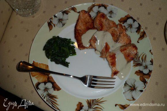 Выкладываем на тарелочку филе, рядом шпинат и поливаем соусом))))