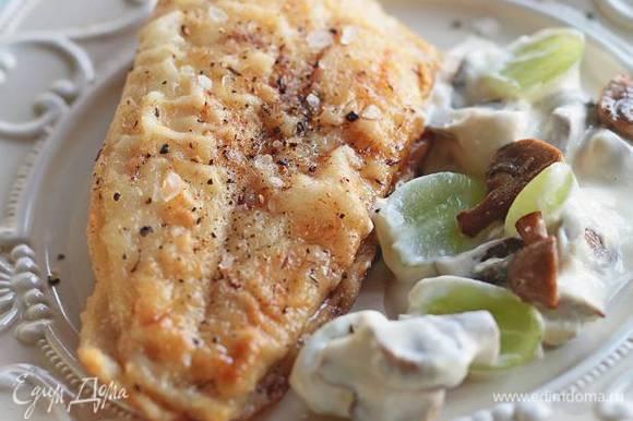 Добавить к грибам петрушку и виноград, посолить, поперчить и полить этим соусом рыбу.