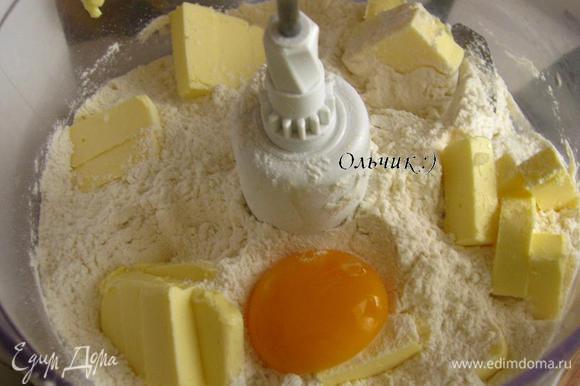 Холодное сливочное масло соединяем в чаше комбайна с мукой, солью, желтком, превращаем все в крошку.