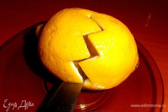 Перед подачей лимон моем и прокалываем острым ножом до середины зигзагами.