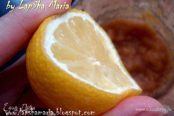 Добавляем сок лимона.