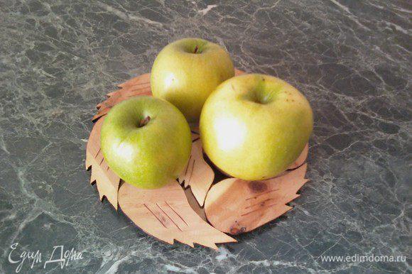 Кисло-сладкие яблоки вымыть и протереть.