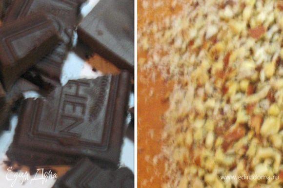 Порубить орехи и поломать шоколад.