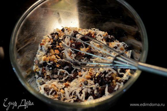 Смешаем кокосовую стружку,шоколадные капли,сухую вишню и орехи вместе.Отложим со смешанной массы 1стакан.Все отставим в сторону.
