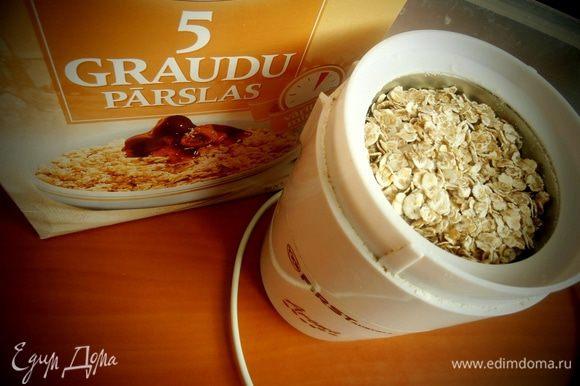 Хлопья 5-ти зерновых я перемалываю на кофемолке заранее всю пачку,а потом использую в выпечку,где только можно,частично заменяя муку!