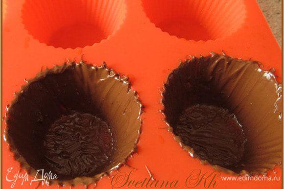 Шоколад растопить в микро, хорошенько размешать. Силиконовые формы смазать изнутри шоколадом и поставить на 5 минут в холодильник. Достать и намазать второй слой.Дать застыть на холоде, не морозить. Формочки я уже использовала разной конфигурации, так интересно....