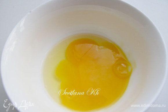 Яйцо разбить в емкость и размешать вилкой. Посолить хорошо, поперчить.