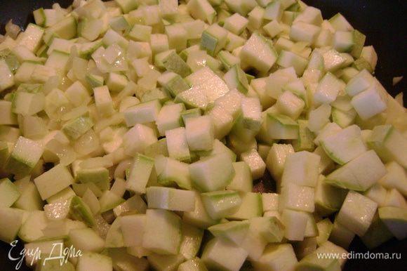 Затем добавить в сковороду кабачок, нарезанный кубиком. Потомить вместе с луком и чесноком ещё 10 мин.