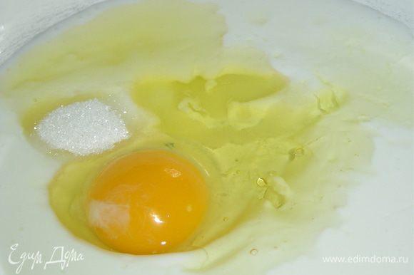 В кефир добавляем одно яйцо, сахар, соль и растительное масло, хорошенько перемешиваем.