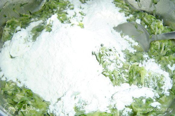 в конце добавляем муку и тщательно перемешиваем, получаем кабачковое тесто, как для оладей.