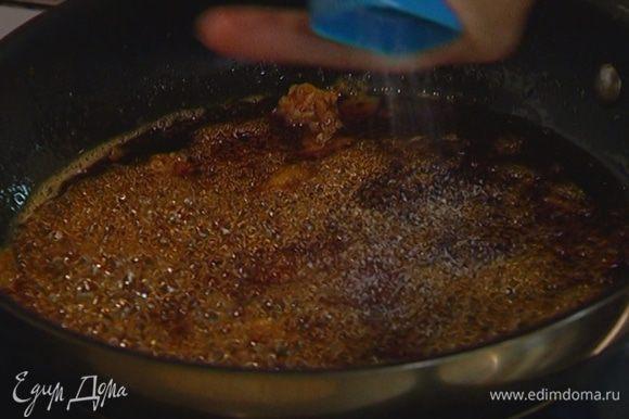 В карамель, которая осталась на сковороде, добавить 1/2 ч. ложки соли и уварить на медленном огне.