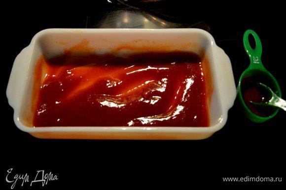 В блюде смешаем кетчуп,сахар коричневый,вустер соус,яблочный уксус,соль и перец.Отложить 1стакан в сторону.
