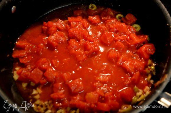 На сковороду добавить 1ч.л раст.масло,чеснок .Как чеснок даст запах добавить вино,оливки и томаты.Готовить 2мин.