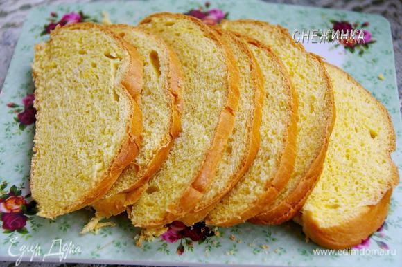 Белый хлеб нарезаем как можно тоньше. У меня он с добавлением каротина, поэтому желтенький))
