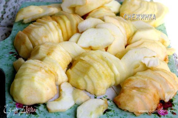Яблоки очищаем от кожи и семян. Нарезаем тонкими дольками.