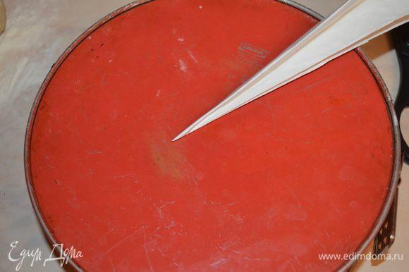 Пока она остужается подготовим форму для выпечки: у меня 24 см разъемная из Икеи, смазываем ее растительным маслом. Затем я, по совету Джейми Оливера взяла бумагу для выпечки и сделала из нее самолетик, угол приложила к центру и оторвала по диаметру формы.