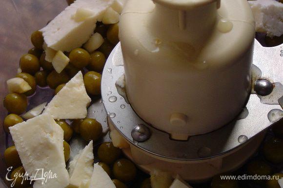 Помещаем в блендер горошек, моцареллу, 1 зубок чеснока и измельчаем до однородной массы,