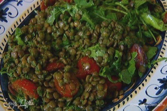 Руколу соединить с помидорами, полить оставшимся оливковым маслом, посолить, поперчить, выложить к чечевице с соусом и все перемешать.